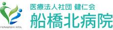 船橋北病院 公式ホームページ